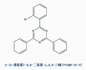 2-(2-溴苯基)-4,6-二苯基-1,3,5-三嗪