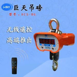 OCS-HG-3T电子吊秤,上海3吨电子吊磅厂家直销产品图片
