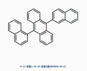 9-(1-萘基)-10-(2-萘基)蒽