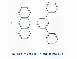 10-(3,5-二苯基苯基)-9-溴蒽