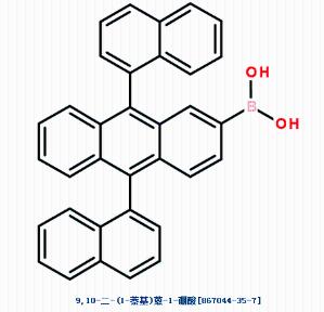 9,10-二-(1-萘基)蒽-1-硼酸