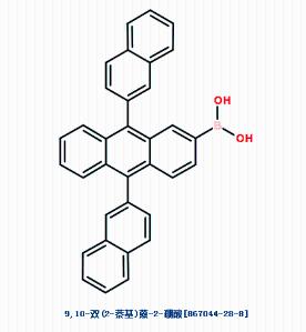 9,10-雙(2-萘基)蒽-2-硼酸