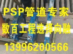 PSP钢塑复合给水管重庆,PSP管道专家