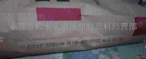 杜邦进口超韧ST801  抗UV ST801AW 热稳定ST801