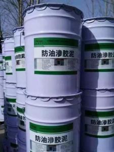 防油渗地面系列材料