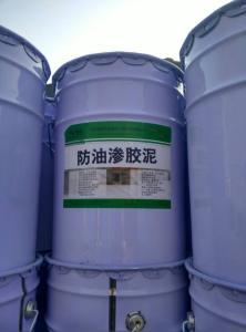防油渗材料