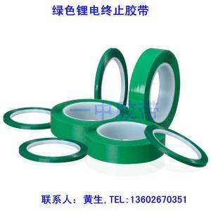 鋰電綠色終止膠帶 耐電解液鋰電保護膠帶 pack膠帶
