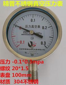 不銹鋼真空壓力表負壓現貨YZ100F -0.1*0.1/0 /1.5
