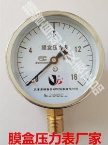 膜盒壓力表微壓氣壓千帕壓力表ye100 0-1/4/16kpa =-500pa