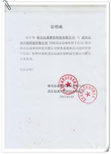 湖北赛创、武汉共创证明函