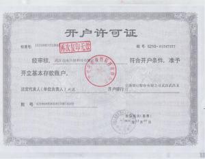 共创开户许可证