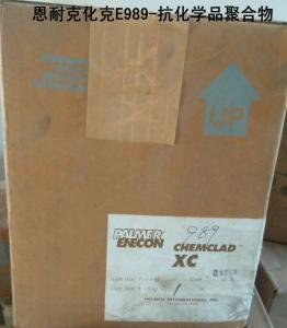 ENECON恩耐克化克E989金属修补剂