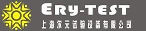 上海尔元试验设备有限公司公司logo
