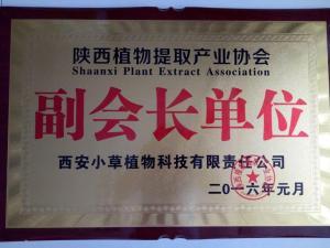陕西植提产业协会副会长单位