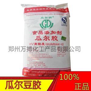 北京瓜尔润食品级增稠剂 瓜尔豆胶 瓜尔胶增稠剂产品图片