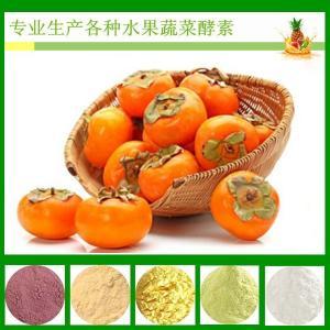 柿子酵素粉