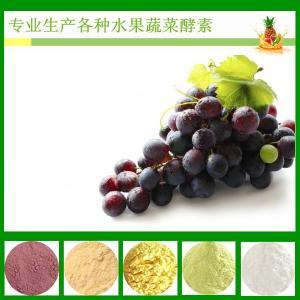 葡萄酵素粉