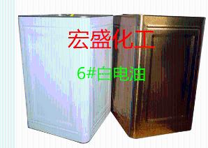 深圳白电油生产厂家产品图片