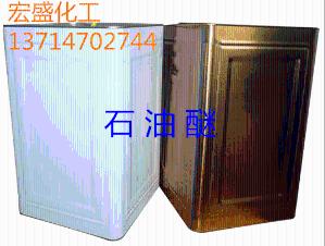 深圳石油醚,宏盛化工厂家*供应商产品图片