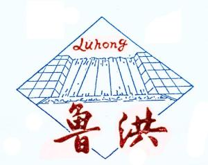 章丘市鲁洪化工有限公司公司logo