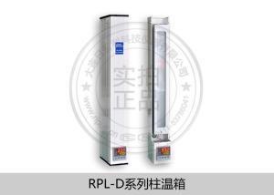 液相色谱制冷柱温箱现货价格厂家直销产品图片