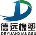 河南德远橡塑制品有限公司公司logo
