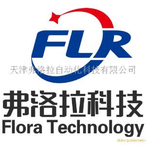 天津弗洛拉自动化科技有限公司公司logo