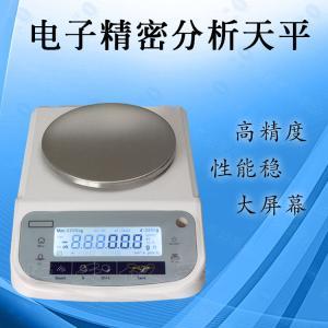 1200g/0.01g电子精密天平,精度0.01克电子天平秤产品图片