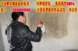 墙面起砂处理剂墙体建筑材料产品图片