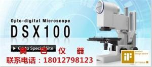奥林巴斯DSX100数码显微镜产品图片