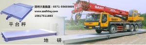 郑州大衡衡器设备有限公司公司logo