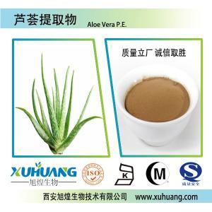 厂家专业生产芦荟提取物 芦荟甙A+B 20-40%