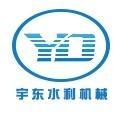 新河县宇东水利机械厂公司logo
