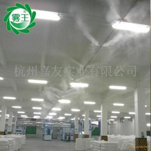 纺织行业高压喷淋加湿器