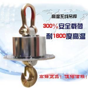 10吨耐高温电子吊称,无线耐高温吊磅秤产品图片