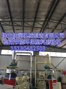 塑钢磨粉机,型材磨粉机,PVC大型塑料磨粉机厂家定制产品图片