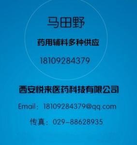 药用级枸橼酸三乙酯 有注册证批件号产品图片