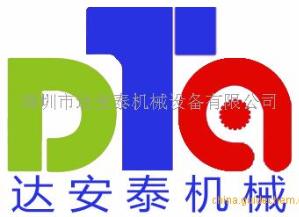 深圳市达安泰机械设备有限公司公司logo