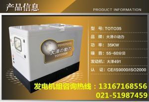 大泽动力30kw静音汽油发电机产品简介