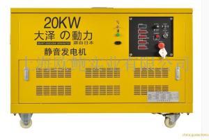 20KW汽油发电机,静音汽油发电机报价