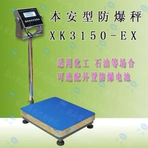 制药厂专用60kg防爆电子秤|不锈钢75kg防爆台秤产品图片