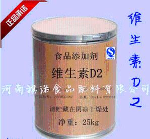 正品  维生素D2
