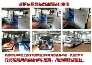流动医疗车冰箱 产品图片