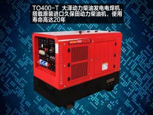 药芯焊发电电焊机  大泽动力400A静音柴油发电电焊机
