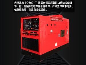 多功能发电电焊机大泽动力500A静音柴油发电电焊机 产品图片