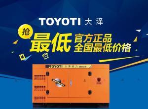 40kw靜音柴油發電機,TO42000ET