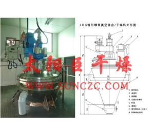 LDG锥形螺带真空干燥机