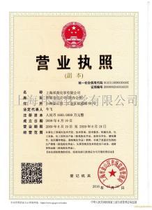 上海邦高化学有限公司公司logo
