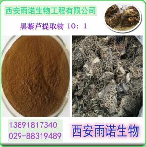 黑藜芦提取物 藜芦提取物 藜芦碱产品图片