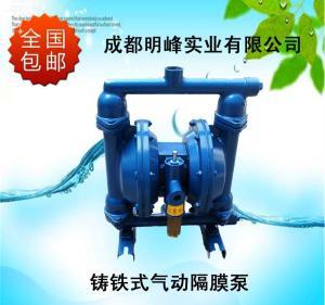 QBY型气动隔膜泵-四川QBY气动隔膜泵选型-不锈钢气动隔膜泵-明峰泵业